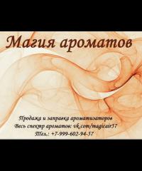 Магия Ароматов